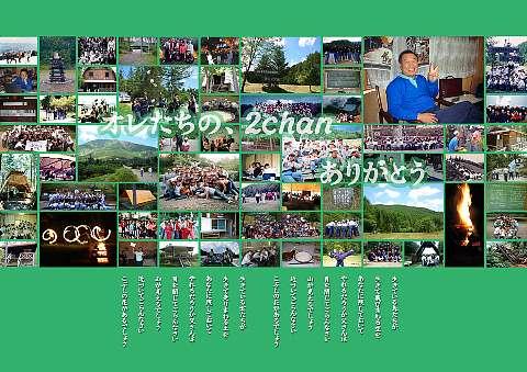 2chanへのポスター(238KB) パーティーPhoto